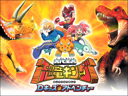 Icv2 second 39 dinosaur king 39 season - Dinosaure king saison 2 ...