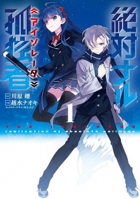 Written By Reki Kawahara The Author Of Sword Art Online And Accel World With Naoki Koshimizu Yen Has Published Two Volumes Light Novel