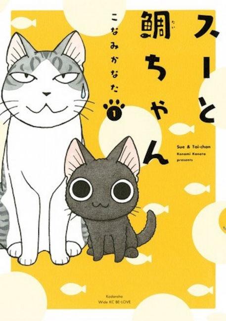 ICv2: Kodansha Comics to Bring Back 'Saiyuki,' 'Chobits